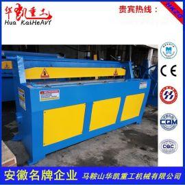 【华凯】小型电动剪板机 2*1300新型节能环保剪板机 六年质保