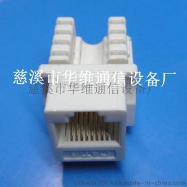 供应RJ45非  六类网络模块 Cat6千兆信息模块插座 可OEM贴牌