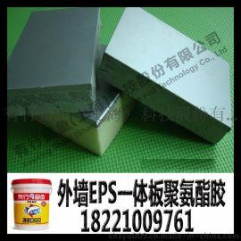 牆體裝飾保溫板保溫外牆板復合膠,XPS保溫板聚氨酯膠
