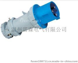 富森FS-1226工业防水插头63A 3P/4P/5P IP44 220V/380V 工业检修箱插头插座