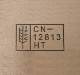 出口包装箱木托盘卡板IPPC标识烙印机 烫印机