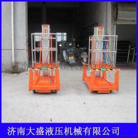 影剧院铝合金升降机、移动单柱升降梯 电动8米铝合金升降平台