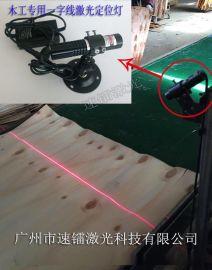 山东供应木工机械红光一字线激光标线器