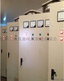 沈阳直流控制柜厂家 直流控制柜价格