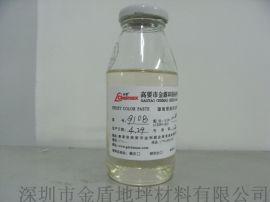 供应金露CHEMAX-930环氧固化剂