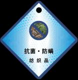 银离子抗菌防臭耐久整理剂   上海湛和 SANITEX AGS-200