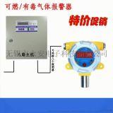 优惠促销 工业可燃气体报警器