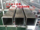 廣東304不鏽鋼方管廠家批發25*25*0.8
