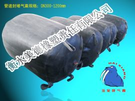从海象牌管道橡胶充气气囊厂家,获得更好的产品