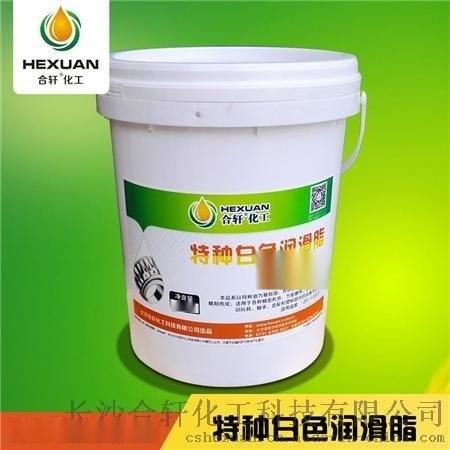 合軒供應白色潤滑脂,好的防腐蝕及防鏽性能