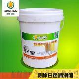 合轩供应白色润滑脂,好的防腐蚀及防锈性能