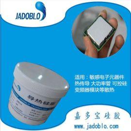 电子元件散热导热硅脂 高温粘接硅膏 耐高温硅胶厂家