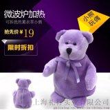 薰衣草紫色小熊,可微波加熱可拆洗熊,送女朋友情人節禮物