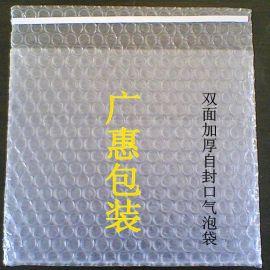 广惠全新透明气泡袋 防震泡泡膜低价定做