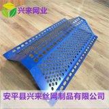 三峯防風網 聚乙烯防風網 安平衝孔板