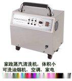 洁能内室蒸汽吸尘家政保洁专用机
