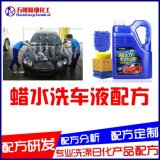 水蜡洗车液配方,生产汽车清洁剂方法,高泡洗车液技术