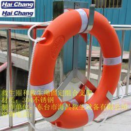 救生圈组合支架 救生绳组合固定支架 救生圈和救生圈不锈钢支架