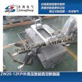 ZW20-12F智能型户外高压真空断路器杰鸿电气厂家直销
