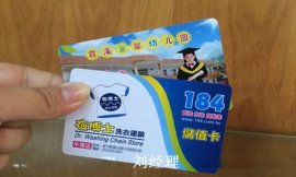 深圳建和诚达生产IC卡