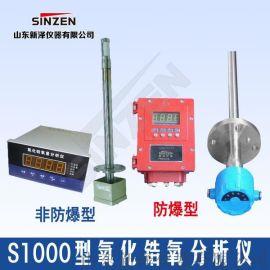 厂家直销S1000型高温常温氧化锆氧分析仪