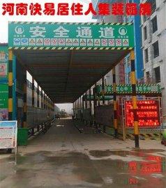 郑州东区安全通道加工出售快易居钢结构