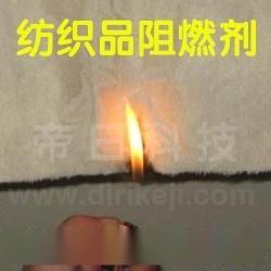 环保涤纶织物有机磷酸酯阻燃剂FR-510