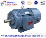 WNM電機/皖南電機/YVF2系列變頻調速專用三相非同步電動機(機座號:80~355)/變頻電機/高效電機
