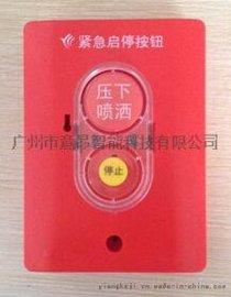 JBF-VOP3580C紧急启停按钮