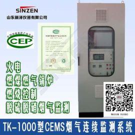 山东济南新泽仪器是一家TK-1000型锅炉CEMS烟气在线监测系统厂家又名烟气烟尘在线监测仪标配紫外线烟气分析仪价格优惠寿命长