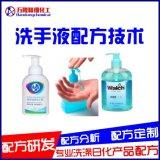 滴露洗手液配方,杀菌洗手液制作技术,配方升级,滋润倍护。