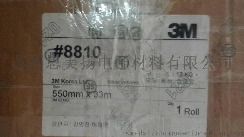 3m8810双面胶 3m8810导热双面胶 3M8810胶带