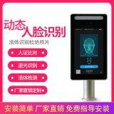 人臉識別,體溫檢測人臉識別門禁,人臉識別考勤機