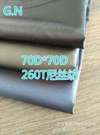 260T消光尼丝纺 250T半光尼丝纺 40D*40D 300T消光尼丝纺 320T消
