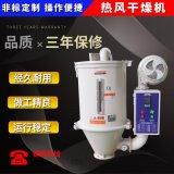 直接式塑料搅拌干燥机 塑料干燥机直接式料塑料干燥机