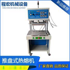 東莞電腦鍵盤推盤式熱熔機械 塑膠柱子熱熔熔接 半自動熱熔機械
