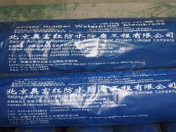 三元乙丙橡胶防水卷材