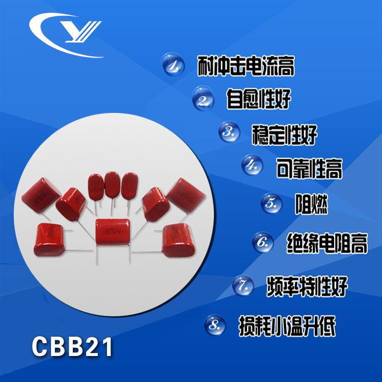 智能家居 节电器 点火电容器CBB21 474J400V