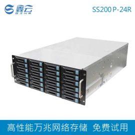 鑫云SS200P-24R 高性能 万兆网络存储 磁盘阵列存储
