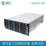 鑫雲SS200P-24R 高性能 萬兆網路存儲 磁碟陣列存儲