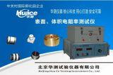 华测厂家热销膏体体积电阻率测试仪