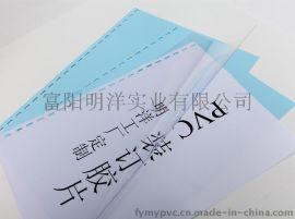 杭州PVC装订封面,厂家直销,价格优惠,批发可OEM