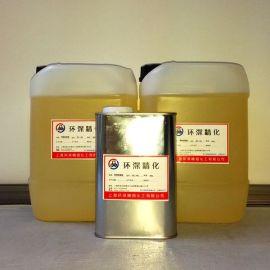 上海环深供应SC-100特强交联剂FX-7固色剂