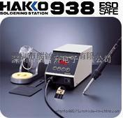 HAKKO白光938大热容量电焊台