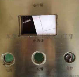 各种机器操作面板LOGO字体雕刻