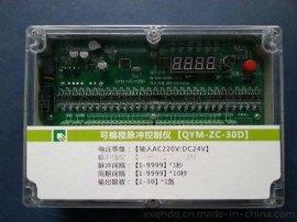 河南潜合脉冲控制仪QYM-ZC-30D