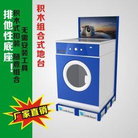 供应组合式洗衣机冰箱空调电器家电地台 塑料组合电器地台