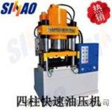 下压式液压机_下压四柱压力机_下压成型液压设备供应商