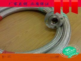 供应低温软管,加液软管,不锈钢波纹管,管道软连接
