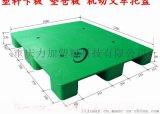 环保HDPE塑胶栈板型号 重庆**塑料托盘生产厂家